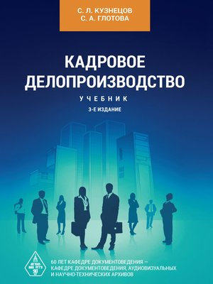 cover image of Кадровое делопроизводство. Учебник