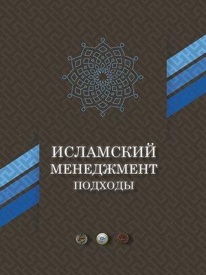 cover image of Исламский менеджмент