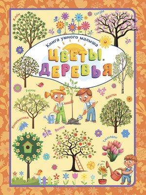cover image of Цветы. Деревья