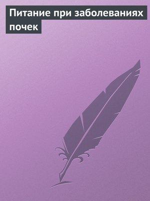 cover image of Питание при заболеваниях почек