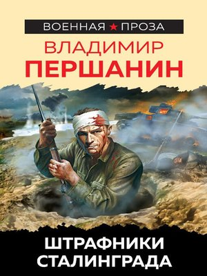 cover image of Штрафники Сталинграда. «За Волгой для нас земли нет!»