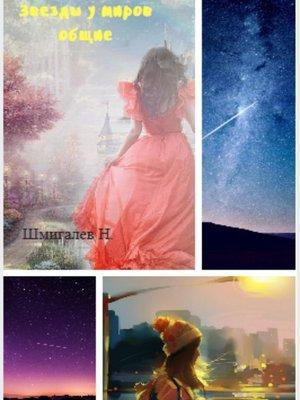 cover image of Звезды у миров общие
