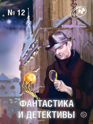 cover image of Журнал «Фантастика и Детективы» №12
