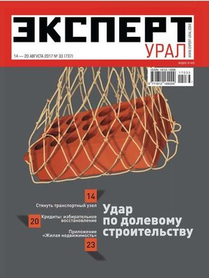 cover image of Эксперт Урал 33-2017
