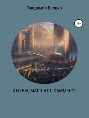cover image of Кто вы, Маршалл Саммерс?