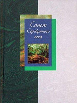 cover image of Сонет Серебряного века. Сборник стихов. В 2 томах. Том 2