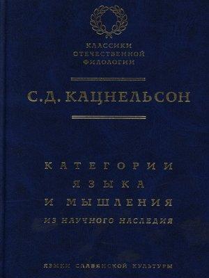 cover image of Категории языка и мышления. Из научного наследия