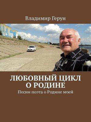 cover image of Любовный цикл о Родине. Песни поэта оРодинемоей