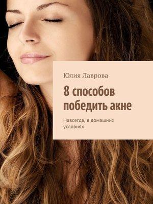 cover image of 8способов победитьакне. Навсегда, в домашних условиях