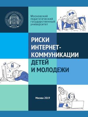 cover image of Риски интернет-коммуникации детей и молодежи