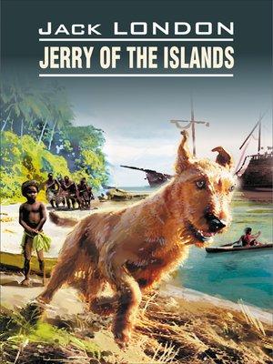 cover image of Jerry of the Islands / Джерри-островитянин. Книга для чтения на английском языке