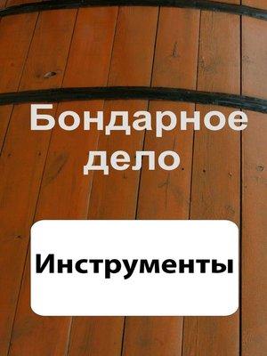 cover image of Бондарное дело. Инструменты