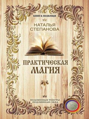 cover image of Практическая магия