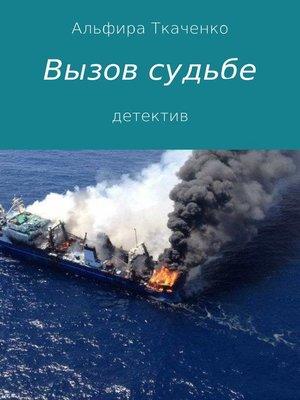 cover image of Вызов судьбе