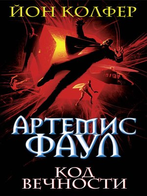 cover image of Артемис Фаул. Код Вечности
