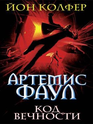 cover image of Артемис Фаул. Код Вечности