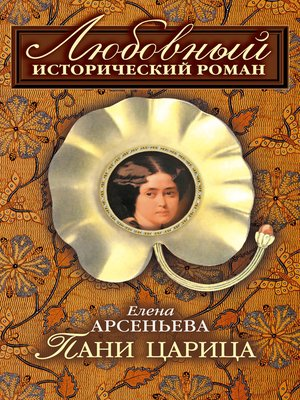 cover image of Пани царица