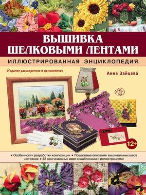 cover image of Вышивка шелковыми лентами. Иллюстрированная энциклопедия