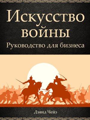 cover image of Искусство войны. Руководство для бизнеса
