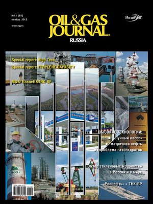 cover image of Oil&Gas Journal Russia №11/2012