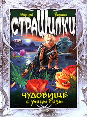 cover image of Чудовище с улицы Розы