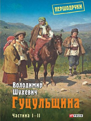 cover image of Гуцульщина. Частина I–II
