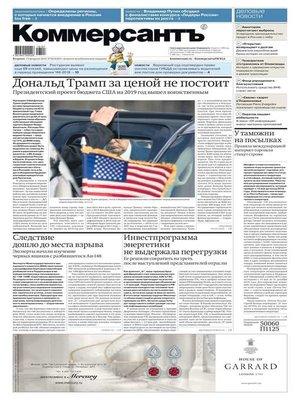 cover image of Коммерсантъ (понедельник-пятница) 26-2018