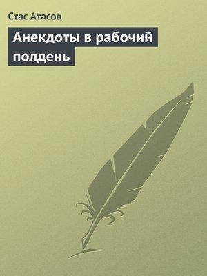 cover image of Анекдоты в рабочий полдень