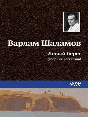 cover image of Левый берег (сборник)
