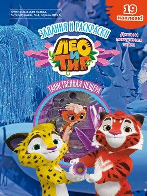 cover image of Лео и Тиг. Таинственная пещера. Таежная сказка. Задания и раскраски