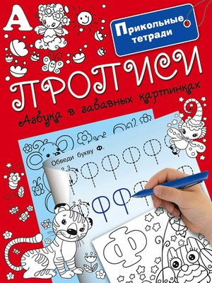 cover image of Прописи. Азбука в забавных картинках