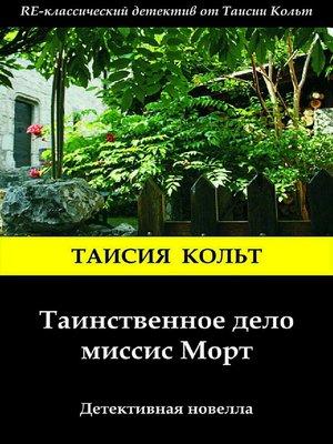 cover image of Таинственное дело миссис Морт