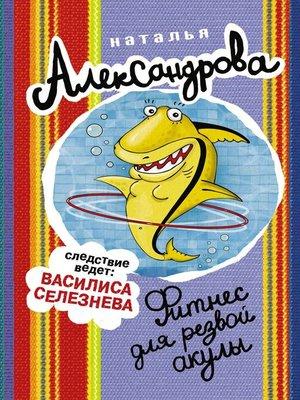 cover image of Фитнес для резвой акулы