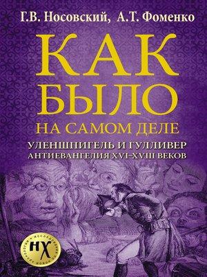 cover image of Как было на самом деле. Уленшпигель и Гулливер. Анти-евангелия XVI-XVIII веков