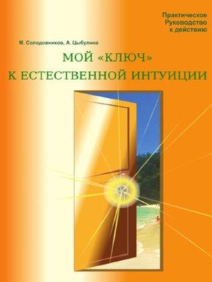 cover image of Мой «ключ» кестественной интуиции. Практическое Руководство к действию