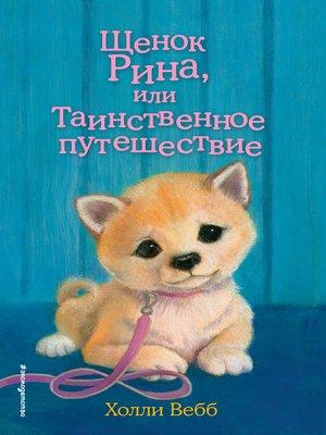 cover image of Щенок Рина, или Таинственное путешествие