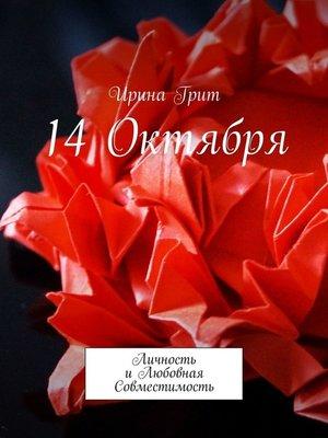 cover image of 14 октября. Личность илюбовная совместимость