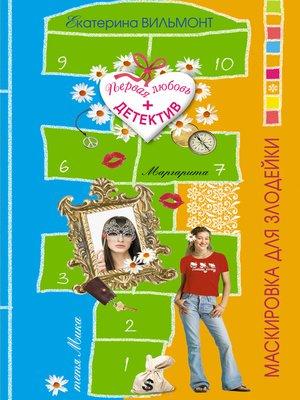 cover image of Маскировка для злодейки