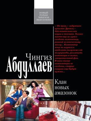 cover image of Клан новых амазонок