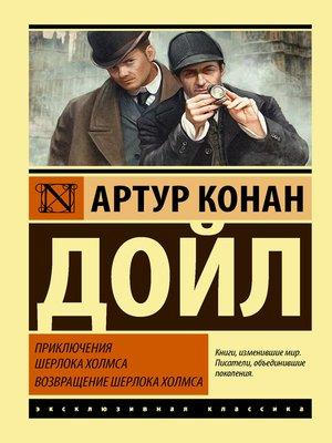 cover image of Приключения Шерлока Холмса. Возвращение Шерлока Холмса