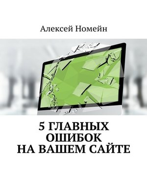cover image of 5главных ошибок на вашем сайте