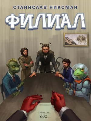cover image of Филиал