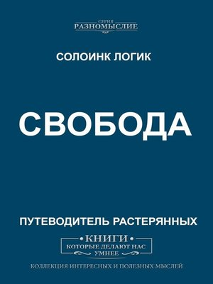 cover image of Свобода