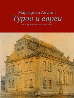 cover image of Туров иевреи. История, холокост, наши дни