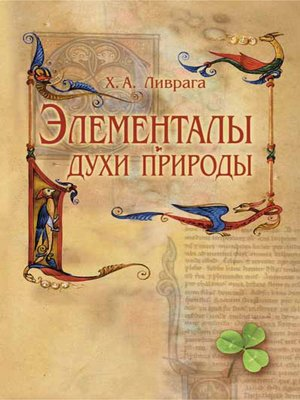 cover image of Элементалы – духи Природы