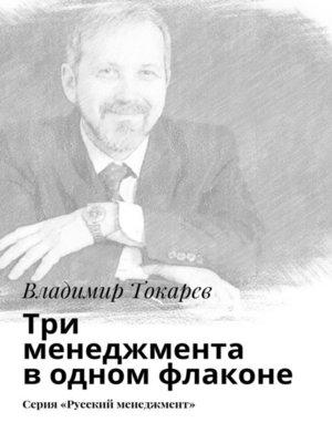 cover image of Три менеджмента водном флаконе. Серия «Русский менеджмент»