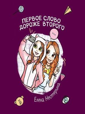 cover image of Первое слово дороже второго