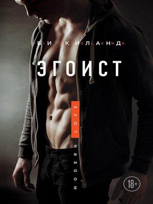 cover image of Эгоист