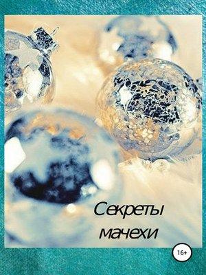 cover image of Секреты мачехи