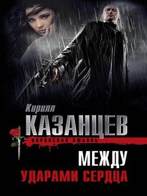 cover image of Между ударами сердца